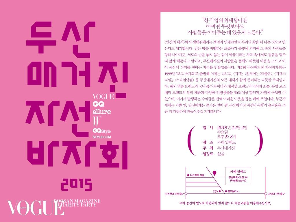 2015_두산매거진_자선바자회_web
