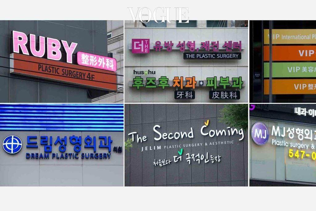 한국의 뷰티 산업이 부상하고 있으며 거의 모든 주요 쇼핑가는 성형외과가 점령하고 있다.