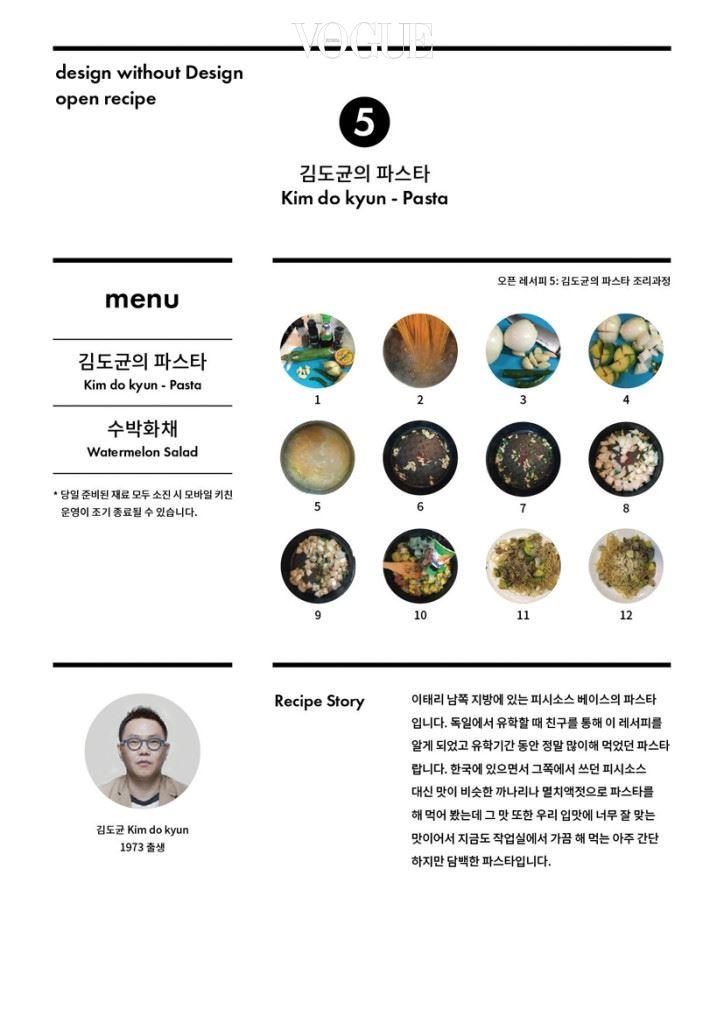 김도균의 까나리 액젓 파스타.