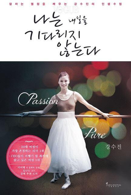 빈틈없는 스케줄 사이에 책도 펴냈다. 2013년에 를 출판하며 한국인 특유의  끈기와 도전정신을 알렸고, 대중들은 화려한 이면의 눈물 어린 노력이 아름다운 발레 튀튀 아래 상처 투성이인 그녀의 발과 같음을 이해했다.