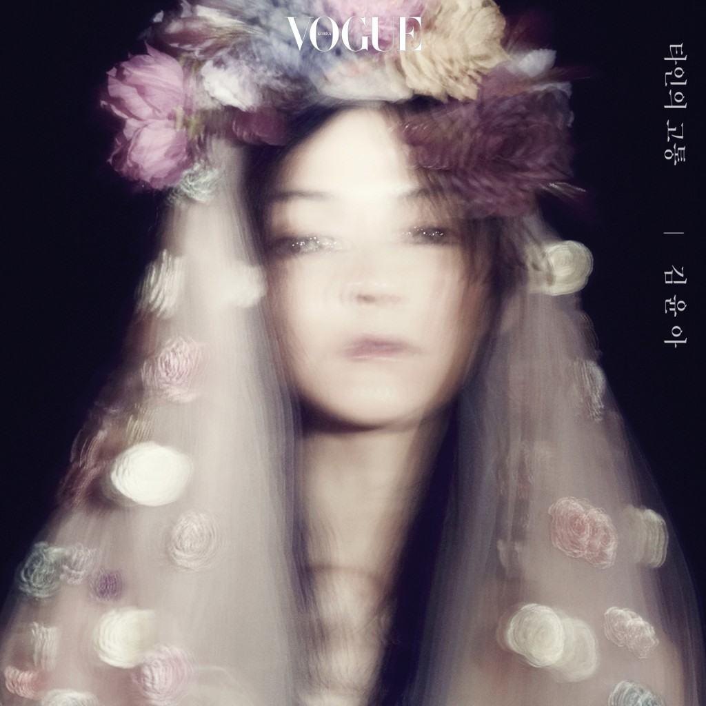 김윤아의 . 6년 만의 네 번째 솔로 프로젝트 앨범이다. 이번에도 김윤아가 전체 작사·작곡·편곡 및 프로듀스를 맡았다. 타인의 고통에 공감할수록 개인이 행복하다는 그녀의 목소리에 눈물이 난다.