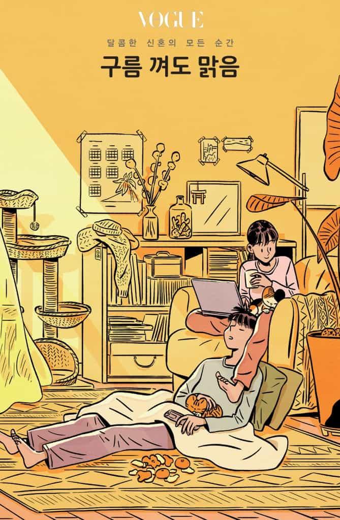 달콤달콤 꿀 떨어지는 신혼 이야기 입니다. 작가의 작품은 인스타그램(@grim_b)에서도 만날 수 있어요.
