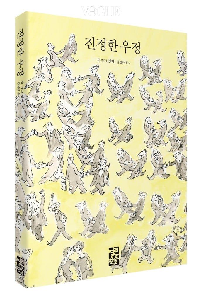 프랑스의 전설적인 삽화가 장 자크 샹뻬의 은 우정을 예찬하는데 그치지 않고 우정의 속내를 들려준다.