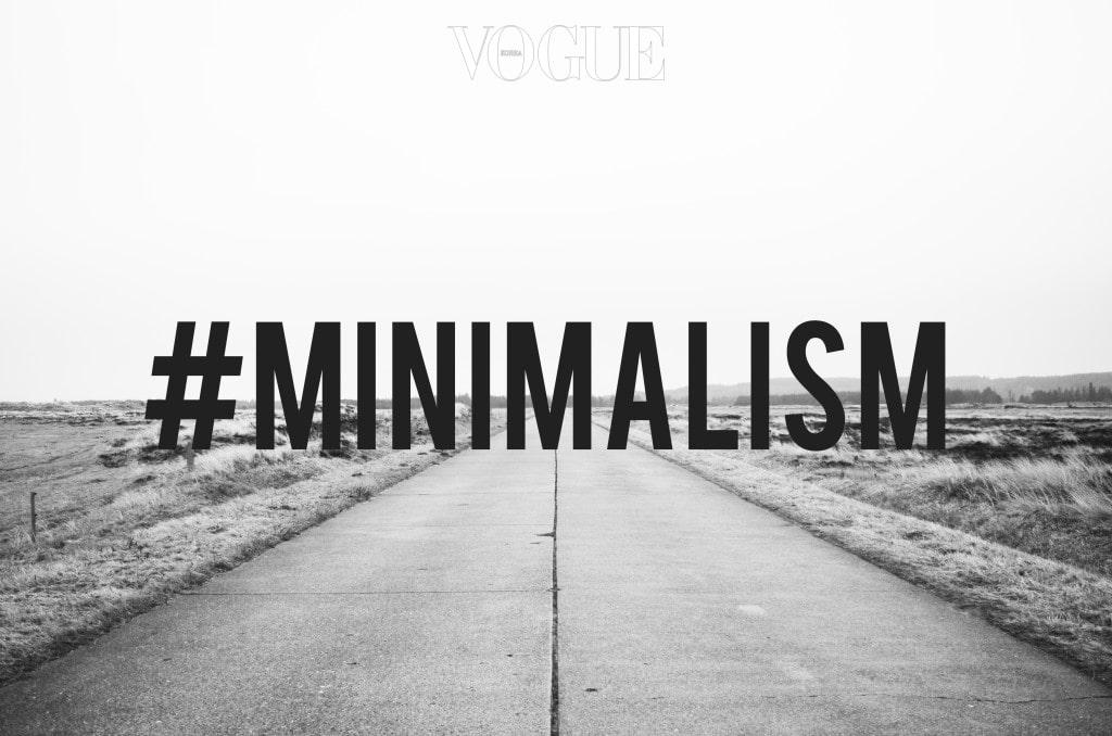 우리가 말하는 미니멀리즘은 과연 무엇이며 어떤 생각을 말 한 것일까?