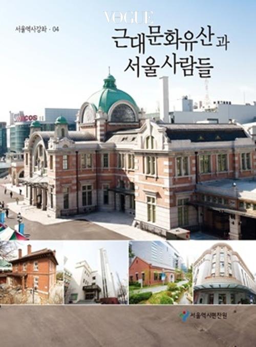 근대문화유산과 서울사람들
