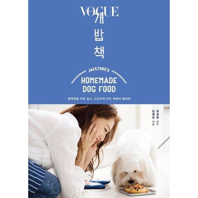 #댕댕이 사랑으로 책 출간 김재경 @_kimjaekyung_