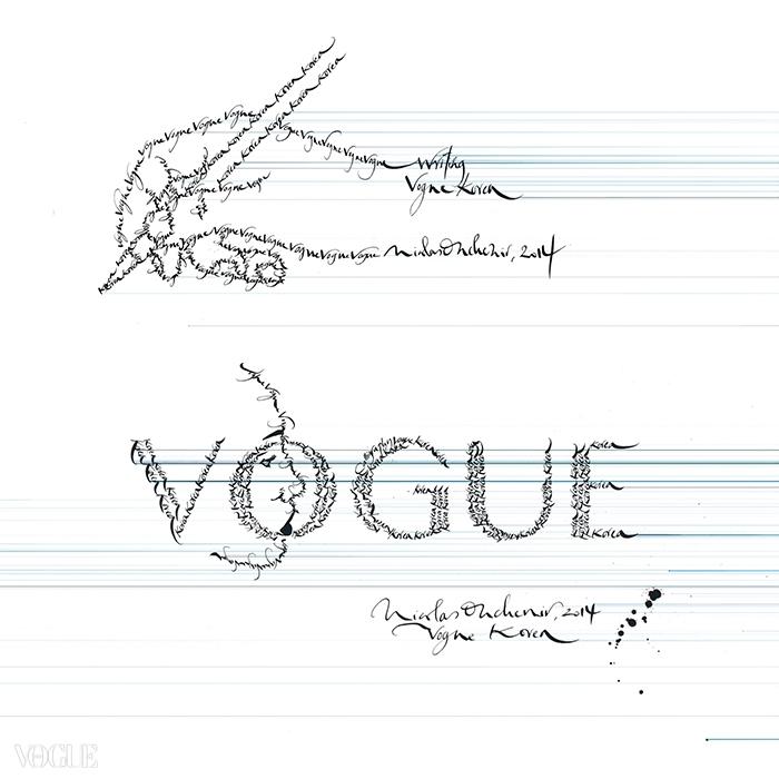 글씨를 이용해서 하나의 이미지를 만들어내는 니콜라 우셰니르는 'Vogue Korea'를 이용해 완성한 작품 두 점을 보내왔다.