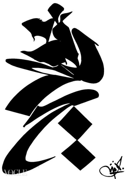 자세히 들여다보면 'Vogue'가 예술적으로 숨겨져 있는 쟈 마다우이의 작품.