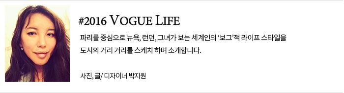 voguelife