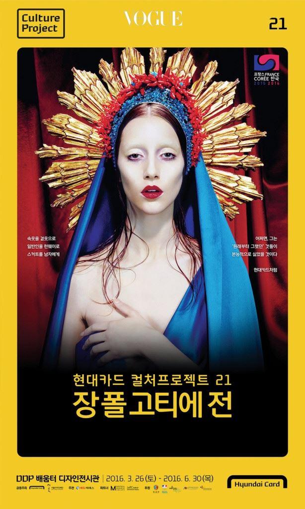 지난 2011년 6월 전 세계 투어를 시작한 고티에의 회고전은 지금까지 8개국 11개 도시를 순회하며 220만 명 이상 관람객을 모았다. 그리고 대장정을 화려하게 장식할 마지막 전시가 서울 DDP에서 열린다.