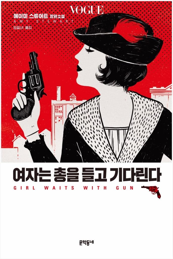 여자는_총을_들고_기다린다