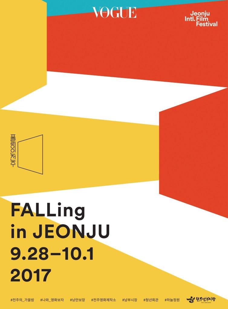 9월 28일~10월 1일 제18회 전주국제영화제 주요 상영작을 다시 만날 수 있는 '2017 Falling in JEONJU' 행사를 전주영화제작소와 남부시장 일대에서 개최한다.   등의 화제작과 국내 미개봉작인  등을 만날 수 있으며, 을 비롯한 파리 관련 영화를 묶은 '파리의 영화가 열리면' 섹션도 마련된다.