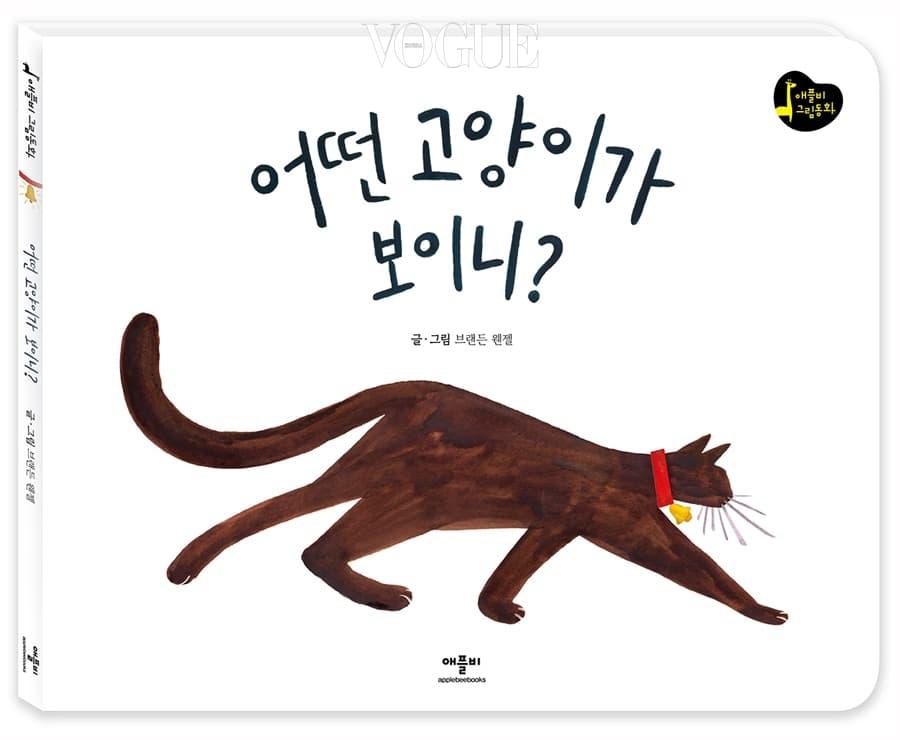 어떤 고양이가 보이니
