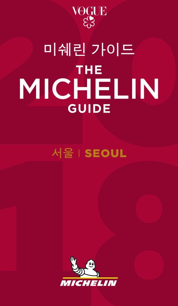 사진4  미쉐린 가이드 서울 2018 표지