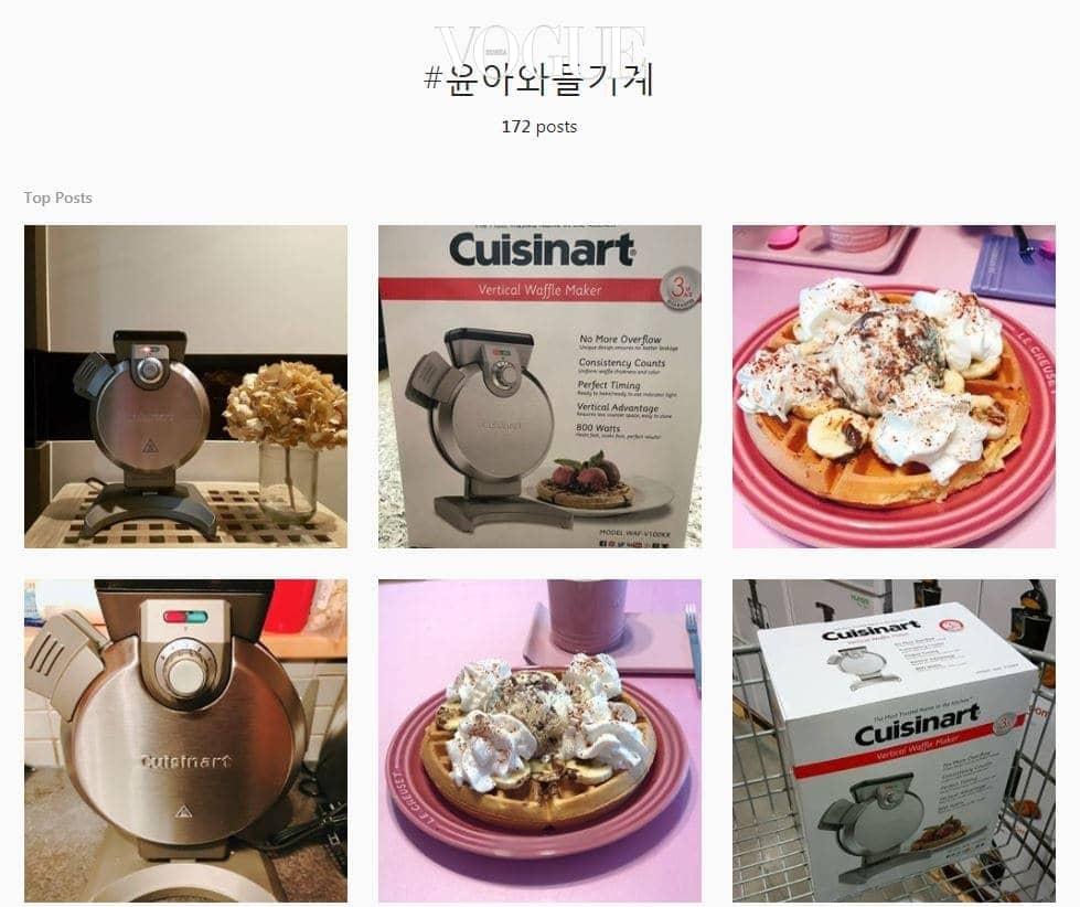 인스타그램에 #윤아와플기계 를 검색하면 구매 성공기와 실패담의 포스팅도 볼 수 있죠.